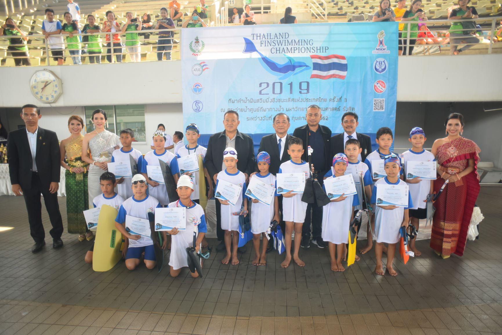 การแข่งขันกีฬาดำน้ำฟินสวิมมิ่งชิงแชมป์แห่งประเทศไทย ครั้งที่ 3